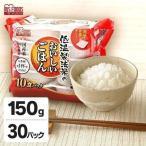 (1食あたり90円)レトルトご飯 パックご飯  レトルト