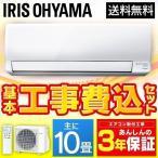 アイリスオーヤマ エアコン 画像
