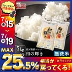 米 10kg 無洗米 送料無料 和の輝き 国内産  (5kg×2袋) お米 白米 うるち米 低温製法米 アイリスオーヤマ