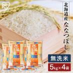 米 20kg 無洗米 送料無料 ななつぼし 北海道産  (5kg×4袋) お米 白米 うるち米 低温製法米 アイリスオーヤマ