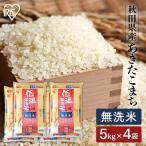 米 20kg 無洗米 送料無料 あきたこまち 秋田県産 5kg×4袋 お米 白米 うるち米 低温製法米 アイリスオーヤマ