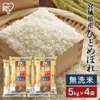 米 20kg 無洗米 送料無料 ひとめぼれ 宮城県産  (5kg×4袋) お米 白米 うるち米 低温製法米 アイリスオーヤマ