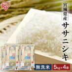 米 20kg 無洗米 送料無料 ササニシキ 宮城県産  (5kg×4袋) お米 白米 うるち米 低温製法米 アイリスオーヤマ