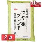 新米 令和元年産 お米 米 16kg つや姫 宮城県産 送料無料 16キロ 白米 安い おいしい こめ ブランド 低温製法米 ブレンド米 白米 8kg×2