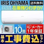 エアコン 工事費込み 10畳 アイリスオーヤマ 除湿 冷房 暖房 おしゃれ タイマー ルームエアコン:予約品