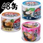 サバ缶 水煮 味噌煮 梅しそ 国産 鯖缶 水煮 さば 缶詰 190g 48個セット魚 非常食 保存食 魚介 日本のさば