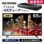 テレビ 65型 4K 4Kテレビ 液晶テレビ 65インチ アイリスオーヤマ ブラック 65UB10P + 4KチューナーHVT-4KBC