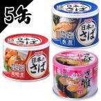 サバ缶 水煮 味噌煮 梅しそ 国産 鯖缶 水煮 さば 缶詰 190g 5個セット 魚 非常食 保存食 魚介 日本のさば