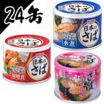 サバ缶 水煮 味噌煮 梅しそ 国産 鯖缶 水煮 さば 缶詰 190g 24個セット 魚 非常食 保存食 魚介 日本のさば