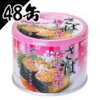 サバ缶 鯖缶 梅しそ さば 缶詰 48個セット 190g 国産 魚 非常食