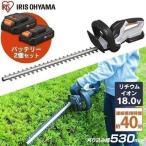 ヘッジトリマー バッテリー2個セット 充電式 高枝切りバサミ 芝刈り機 電動 枝切り コードレス バリカン 軽量 アイリスオーヤマ 芝刈り機  18V JHT530