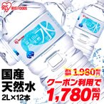 水 天然水 富士山の天然水2L×12本 アイリスフーズ 代引不可