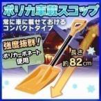 雪かき スコップ 車載用 ポリカ車載スコップ アイリスオーヤマ(あすつく)