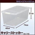押入れ収納 衣装ケース 収納ケース BOX ボックス クリアケース ローラー付き AA-740 アイリスオーヤマ