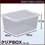 クリアBOX CB-38 クリア ホワイト 1コ入