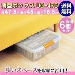 隙間収納 収納ボックス 収納ケース プラスチック 薄型ボックス 6個セット UG-475 クリア アイリスオーヤマ ベッド下収納 衣類収納 送料無料  まとめ割