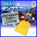 雪かき スコップ スノーダンプ スコップ スノープッシャー 3WAY ダンスコ アイリスオーヤマ