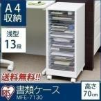 レターケース 木製フロアケース A4 MFE-7130 ホワイト アイリスオーヤマ 書類ケース レターケース 引き出し