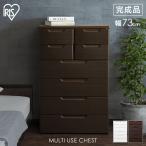 チェスト タンス MUチェスト MU-7244 ホワイト/ペア アイリスオーヤマ 6段 幅72cm プラスチック 衣装ケース 完成品 おしゃれ 収納ボックス 衣替え