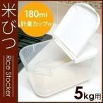 (在庫処分特価!)米びつ 米5kg 米櫃 PRS-5 ホワイト アイリスオーヤマ