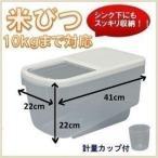 (在庫処分特価!)米びつ 10kg 米櫃 PRS-10 ホワイト アイリスオーヤマ