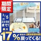 犬 ゲージ ケージ サークル 屋根付き 室内 キャスター付き トイレ別 仕切りあり お掃除楽ちん サークル P-SS-1206D 小型犬 中型犬 アイリスオーヤマ