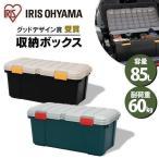 収納ボックス RVBOX RVボックス ツールボックス プラスチック RV ボックス ブラック アイリスオーヤマ CK-85