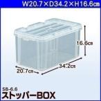ストッパーBOX SB-6.6 クリア アイリスオーヤマ 小物収納 コンテナボックス フタ付き 収納ケース 収納ボックス 工具ケース