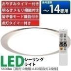 LEDシーリングライト ライト 天井 照明 天井照明器具 照明器具 調光/調色 CL14DL-CF1 (〜14畳) アイリスオーヤマ
