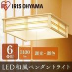 LEDペンダントライト 和風 〜6畳 調色 PLC6DL-J アイリスオーヤマ 天井照明 和風照明器具