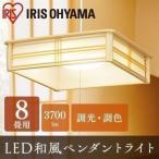 LEDペンダントライト 和風 〜8畳 調色 PLC8DL-J アイリスオーヤマ 天井照明 和風照明器具