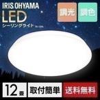 (訳有り) LEDシーリングライト 12畳 リモコン付 調光 調色 TR-12DL IRISOHYAMA 照明器具 天井照明 led LED シーリングライト 電気 おしゃれ アイリスオーヤマ