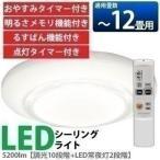 (在庫処分特価!)LEDシーリングライト ライト 天井 照明 天井照明器具 照明器具 12畳 調光 CL12D-KR アイリスオーヤマ