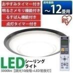 LEDシーリングライト ライト 天井 照明 天井照明器具 照明器具 FEシリーズ 超省エネモデル CL12N-FE アイリスオーヤマ