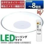 (在庫処分特価!)LEDシーリングライト ライト 天井 照明 天井照明器具 照明器具 SLシリーズ 8畳調光 CL8D-SL1 アイリスオーヤマ