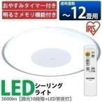 LEDシーリングライト ライト 天井 照明 天井照明器具 照明器具 SLシリーズ 12畳調光 CL12D-SL1 アイリスオーヤマ
