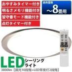 LEDシーリングライト ライト 天井 照明 天井照明器具 照明器具 調光/調色 CL8DL-CF1 (〜8畳) アイリスオーヤマ