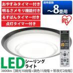 (在庫処分)LEDシーリングライト ライト 天井 照明 天井照明器具 照明器具 照明 FEシリーズ8畳調色CL8DL-FEII アイリスオーヤマ