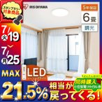 (メガセール)LEDシーリングライト ライト 天井 照明 天井照明器具 照明器具 6畳 調光 3300lm CL6D-5.0 アイリスオーヤマ(あすつく)
