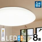 LEDシーリングライト ライト 天井 照明 天井照明器具 照明器具 8畳 調色 4000lm CL8DL-5.0 アイリスオーヤマ