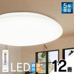 LEDシーリングライト ライト 天井 照明 天井照明器具 照明器具 12畳 調色 5200lm CL12DL-5.0 アイリスオーヤマ