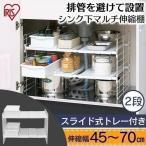 (在庫処分特価!)シンク下 キッチン収納 隙間収納 シンク下伸縮 2段 UMD-2V アイリスオーヤマ