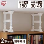 地震 突っ張り棒 家具転倒防止 つっぱり棒 防災用品 アイリスオーヤマ S 2個セット SP-30W ホワイト 高さ30〜45cm 地震対策グッズ