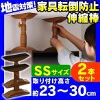 (在庫処分特価!)家具 転倒防止 伸縮棒 つっぱり棒 SS 2本セット KTB-23 アイリスオーヤマ 防災用品