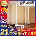 家具転倒防止伸縮棒 L 2個セット SP-7