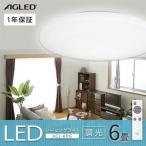 LEDシーリングライト 6畳 シーリングライト LED 天井 照明 天井照明器具 照明器具 ライト 電気 5.0 6畳調光 CL6D-AG  AGLED