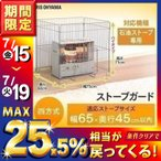 ストーブガード 赤ちゃん 四方式 STG-750N アイリスオーヤマ ヒーター ホット