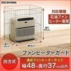 ストーブガード 赤ちゃん 安全 ガード 守る 四方式 FTE-580N アイリスオーヤマ ヒーター ホット