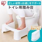 トイレスムーズ ホワイト アイリスオーヤマ TLS-200 トイレ 踏み台 足置き ステップ(在庫処分)