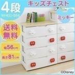ミッキーシリーズ キッズチェスト 4段 MHG2-554 キッズカラー アイリスオーヤマ